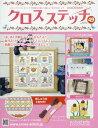 クロスステッチ 2016年12/21号[本/雑誌] (雑誌) / アシェット・コレクションズ・ジャパン