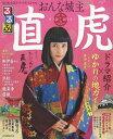 るるぶおんな城主直虎 NHK大河ドラマス (JTBのMOOK)[本/雑誌] (単行本・ムック) / JTBパブリッシング