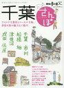 千葉さんぽ (散歩の達人MOOK)[本/雑誌] / 交通新聞社