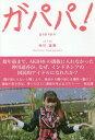 ガパパ! AKB48でパッとしなかった私が海を渡りインドネシアでもっとも有名な日本人になるまで[本/雑誌] / 仲川遥香/著