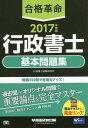 資格, 考試 - 合格革命行政書士基本問題集 2017年度版[本/雑誌] / 行政書士試験研究会/編著