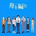Rakuten - 舟を編む オリジナルサウンドトラック[CD] / アニメサントラ (音楽: 池頼広)