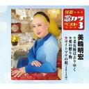 特選・歌カラベスト3 美輪明宏[CD] / 美輪明宏