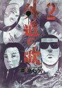 外道の歌 2 (YKコミックス)[本/雑誌] (コミックス) / 渡邊ダイスケ/著