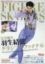 フィギュア・スケーターズ Vol.3 2017年2月号 【表紙】 羽生結弦 【付録】 グランプリファ