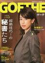 GOETHE(ゲーテ) 2017年2月号 【表紙】 加藤綾子[本/雑誌] (雑誌) / 幻冬舎