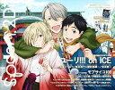 spoon.2Di Vol.21 【W表紙&ポスター】 『ユーリ!!! on ICE』『モブサイコ100』 (KADOKAWA MOOK)[本/雑誌] (単行本...
