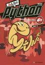 みんなのPython Lightweight Language Python Definitive Guide[本/雑誌] / 柴田淳/著