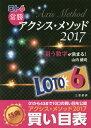 ロト6常勝アクシス・メソッド 2017 (サンケイブックス)[本/雑誌] / 山内健司/著