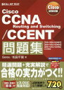 Cisco CCNA Routing and Switching/CCENT問題集 〈100-105J ICND1〉〈200-105J ICND2〉〈200-1...