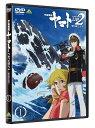 宇宙戦艦ヤマト2202 愛の戦士たち 1[DVD] / アニメ