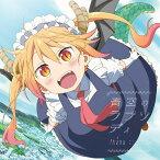 TVアニメ『小林さんちのメイドラゴン』OP主題歌: 青空のラプソディ [アニメ盤][CD] / fhana