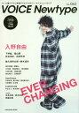 VOICE Newtype 62 (カドカワムック)[本/雑誌] / KADOKAWA