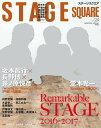 STAGE SQUARE vol.24 【表紙】 坂本昌行×長野博×井ノ原快彦 (HINODE MOOK)[本/雑誌] / 日之出出版