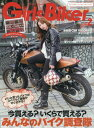 Girls Biker 2017年2月号[本/雑誌] (雑誌) / 造形社