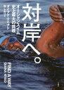 対岸へ。 オーシャンスイム史上最大の挑戦 / 原タイトル:FIND A WAY[本/雑誌] / ダイアナ・ナイアド/著 菅しおり/訳