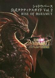 シャドウバース 公式タクティクスガイド Vol. 2 RISE OF BAHAMUT[本/雑誌] / KADOKAWA