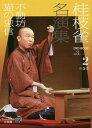 桂枝雀名演集 第3シリーズ2 (小学館DVD)[本/雑誌] / 小学館
