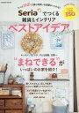 RoomClip商品情報 - Seriaで作る雑貨&インテリア ベスト (GAKKEN)[本/雑誌] / 学研プラス