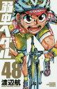 弱虫ペダル 48 (少年チャンピオン・コミックス)[本/雑誌] (コミックス) / 渡辺航/著
