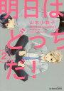 明日はどっちだ! 2 (H&C Comics ihr HertZシリーズ)[本/雑誌] (コミックス) / 山本小鉄子/著