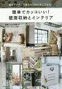 簡単でカッコいい! 壁面収納とインテリア (私のカントリー別冊)[本/雑誌] / 主婦と生活社