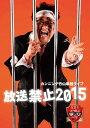 カンニング竹山 単独LIVE「放送禁止2015」[DVD] / バラエティ