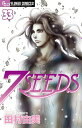 7SEEDS 33 (フラワーCアルファ)[本/雑誌] (コミックス) / 田村由美/著