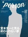 TVガイド PERSON VOL.53 2017年2月号 【表紙&巻頭】 堂本光一と見る、終わりのない夢[本/雑誌] (雑誌) / 東京ニュース通信社