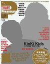 TV LIFE Premium (TVライフプレミアム) Vol.20 2017年2/25号 【表紙&巻頭】 KinKi Kids[本/雑誌] (雑誌) / 学...