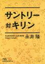 サントリー対キリン (日経ビジネス人文庫)[本/雑誌] /