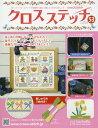 クロスステッチ 2017年1/18号[本/雑誌] (雑誌) / アシェット・コレクションズ・ジャパン