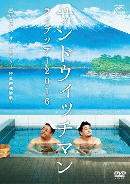 サンドウィッチマン ライブツアー 2016[DVD] / バラエティ (サンドウィッチマン)