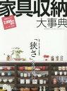 カタログ 家具収納大事典 '17春夏号[本/雑誌] / ディノス・セシ