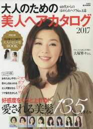 大人のための美人ヘアカタログ 2017 (e-MOOK)[本/雑誌] / 宝島社