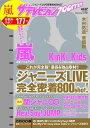 ザ・テレビジョンZoom!! Vol.27 2017年3月号 【表紙】 KinKi Kids[本/雑誌] (雑誌) / KADOKAWA