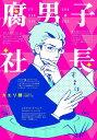 腐男子社長[本/雑誌] (単行本・ムック) / カエリ鯛