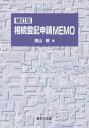 相続登記申請MEMO 補訂版[本/雑誌] / 青山修/著