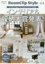 RoomClip商品情報 - RoomClip Style 6 (FUSOSHA)[本/雑誌] / 扶桑社