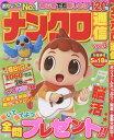 Rakuten - ナンクロ通信 3 (MSムック)[本/雑誌] / メディアソフト