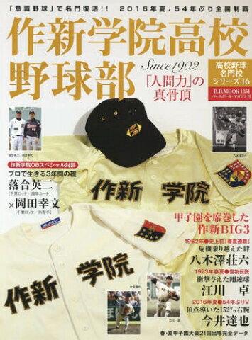 作新学院野球部 (B.B.MOOK)[本/雑誌] / ベースボール・マガジン社