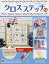クロスステッチ 2017年1/25号[本/雑誌] (雑誌) / アシェット・コレクションズ・ジャパン