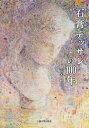 石膏デッサンの100年[本/雑誌] / 荒木慎也/著