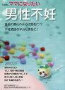 i‐wish...ママになりたい 男性不妊[本/雑誌] / 不妊治療情報センター・funin.info/構成&編集