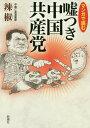 マンガで読む嘘つき中国共産党[本/雑誌] / 辣椒/著
