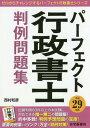 パーフェクト行政書士判例問題集 平成29年版 (ゼロからチャレンジするパーフェクト行