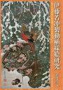 伊藤若冲製動植綵絵研究 描かれた形態の相似性と非合同性について[本/雑誌] / 赤須孝之/著