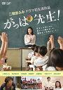 樂天商城 - がっぱ先生![DVD] / TVドラマ