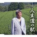 人生道の駅/地図のない旅[CD] / りゅうじ