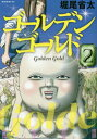 ゴールデンゴールド 2 (モーニングKC)[本/雑誌] (コミックス) / 堀尾省太/著